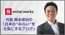 代表 岡本祥治のブログ