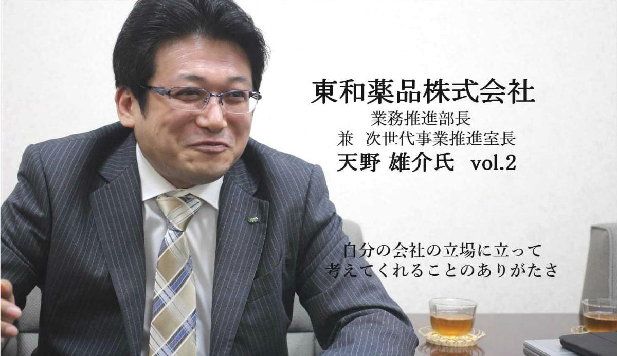 東和薬品_天野_みらいインタビュー_後編1