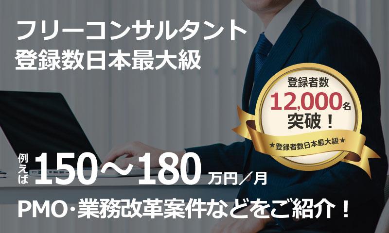 フリーコンサルタント登録数日本最大級 例えば150〜180万円/月のPMO・業務改革・新規事業案件などをご紹介!