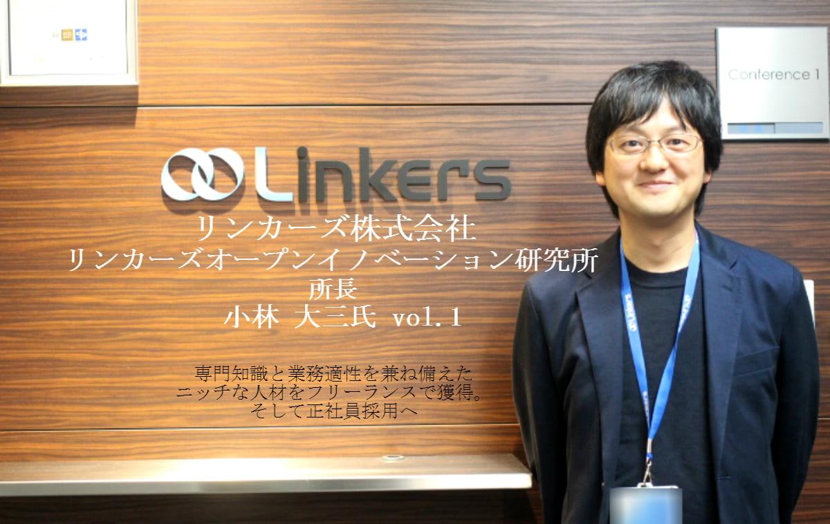 みらいワークス_リンカーズ_対談前編トップ_v3