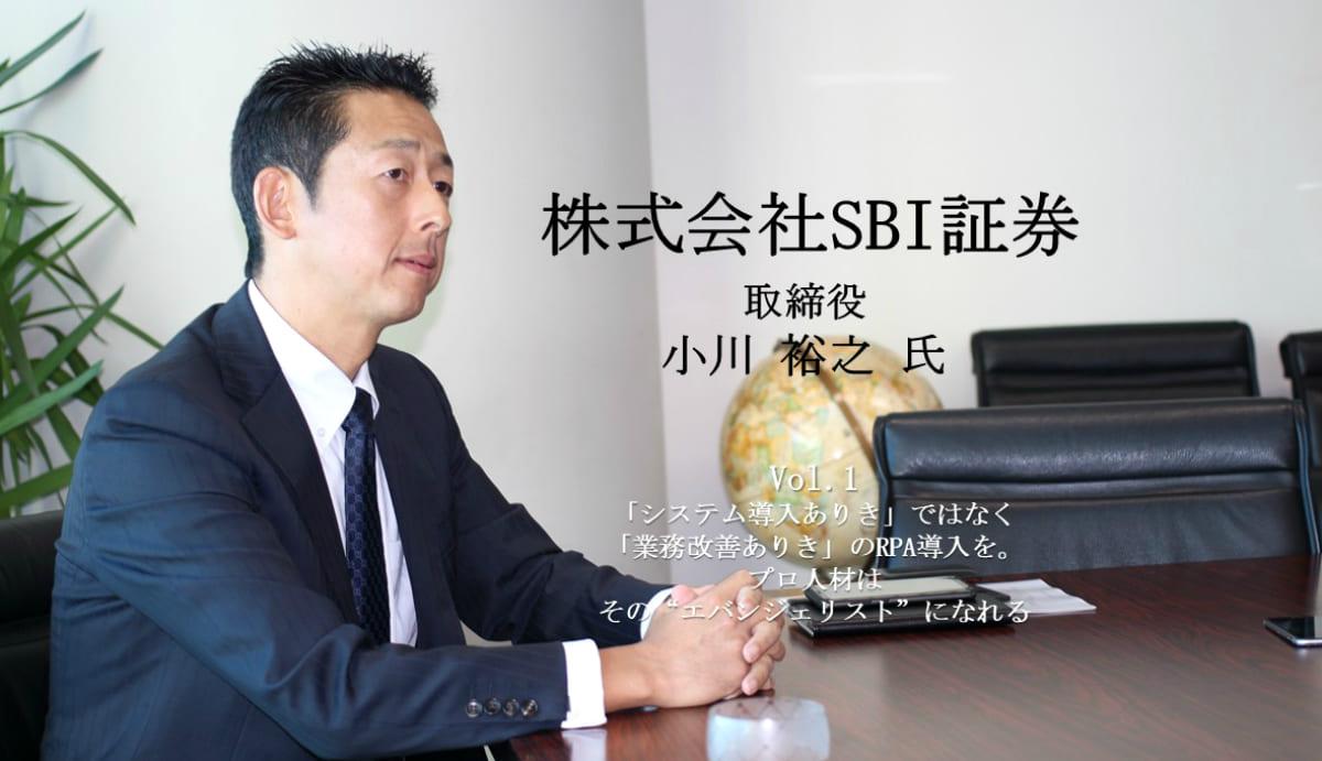 SBI証券様小川様_トップ画.Vol.1_3