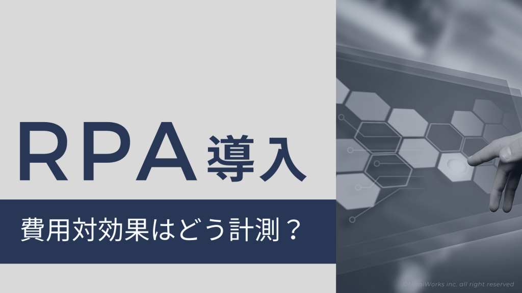 RPA導入_費用対効果は?