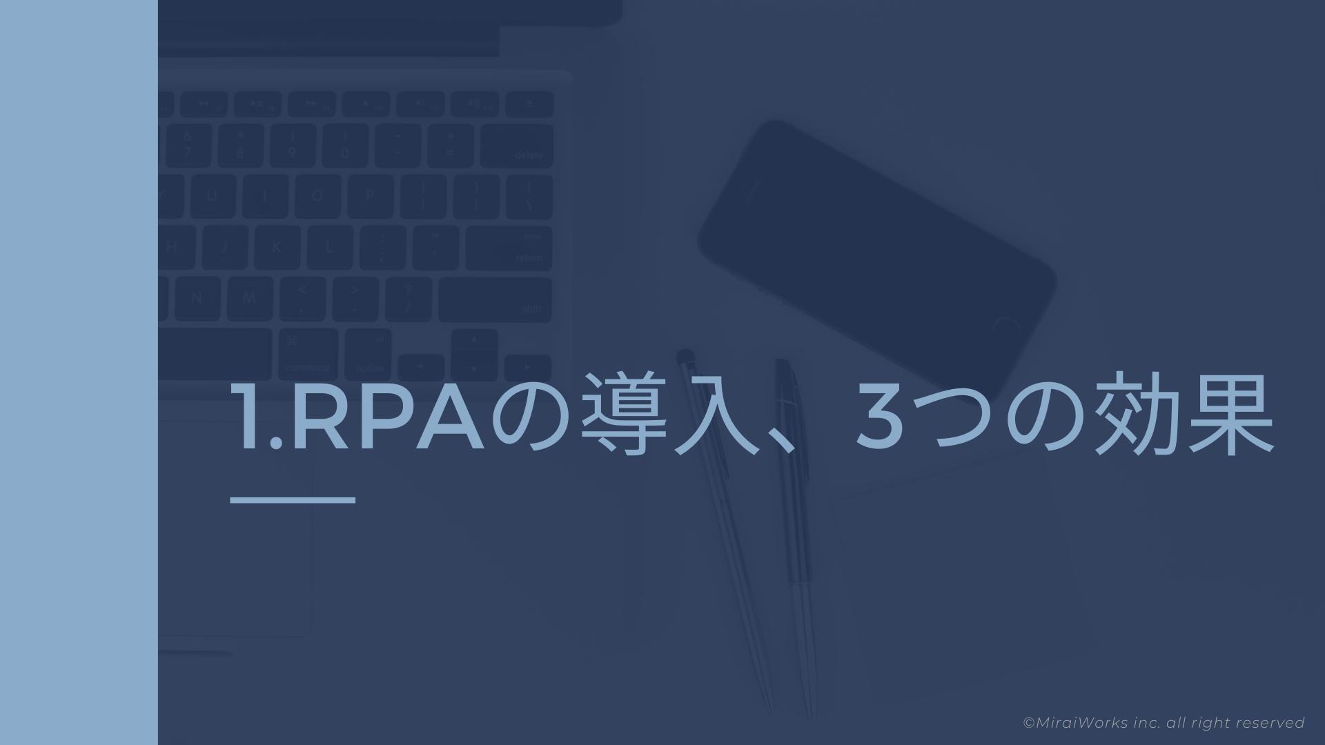 RPA導入_3つの効果