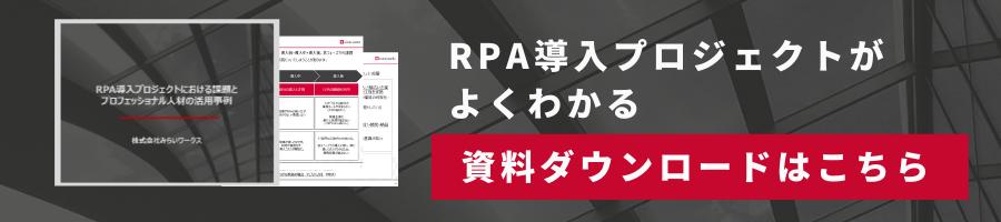 RPA_ホワイトペーパーダウンロード